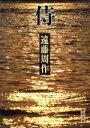【中古】 侍 新潮文庫/遠藤周作【著】 【中古】afb