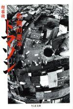 【中古】 超芸術トマソン ちくま文庫/赤瀬川原平【著】 【中古】afb