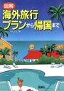 ブックオフオンライン楽天市場店で買える「【中古】 図解 海外旅行プランから帰国まで /ツーリストクラブ21【著】 【中古】afb」の画像です。価格は108円になります。