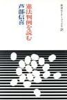 【中古】 憲法判例を読む 岩波セミナーブックス21/芦部信喜【著】 【中古】afb