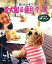 【中古】 手作りでぴったりサイズかわいい愛犬服&便利グッズ /DogPaws【著】 【中古】afb
