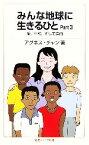 【中古】 みんな地球に生きるひと(Part3) 愛、平和、そして自由 岩波ジュニア新書/アグネス・チャン【著】 【中古】afb