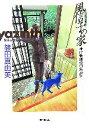 ブックオフオンライン楽天市場店で買える「【中古】 風信子の家 神代教授の日常と謎 /篠田真由美【著】 【中古】afb」の画像です。価格は200円になります。