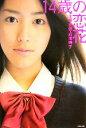 【中古】 14歳の恋花 主演 女優・成海璃子 /主婦の友社【編】 【中古】afb