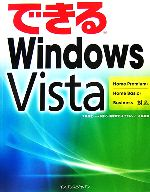 【中古】 できるWindows Vista Home Premium/ できるシリーズ/法林岳之(著者) 【中古】afb