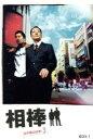 【中古】 相棒 season3 DVD−BOX I /水谷豊,寺脇康文 【中古】afb
