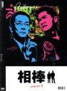【中古】 相棒 season4 DVD−BOXI /水谷豊,寺脇康文 【中古】afb