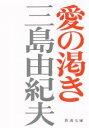 【中古】 愛の渇き 新潮文庫/三島由紀夫(著者) 【中古】afb