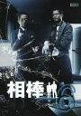 【中古】 相棒 season6 DVD−BOXI /水谷豊,寺脇康文,鈴木砂羽,池頼広(音楽) 【中古】afb
