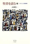 【中古】 聖書を読む(1) マタイによる福音書 こころの本/高柳俊一【著】 【中古】afb
