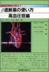 【中古】 ベータ遮断薬の使い方(高血圧症編) Medical Tribune Library8/金子好宏,石井当男【編】 【中古】afb