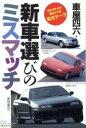 【中古】 新車選びのミスマッチ /車屋四六【著】 【中古】afb