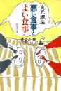【中古】 悪い食事とよい食事 新潮文庫/丸元淑生【著】 【中古】afb