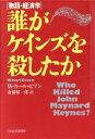 ブックオフオンライン楽天市場店で買える「【中古】 誰がケインズを殺したか 物語・経済学 /W・カールビブン(著者,斎藤精一郎(訳者 【中古】afb」の画像です。価格は110円になります。