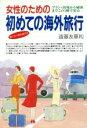 ブックオフオンライン楽天市場店で買える「【中古】 女性のための初めての海外旅行 プラン・出発から帰国までこの1冊で安心 /遠藤友華利(著者 【中古】afb」の画像です。価格は108円になります。