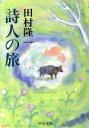 ブックオフオンライン楽天市場店で買える「【中古】 詩人の旅 中公文庫/田村隆一【著】 【中古】afb」の画像です。価格は298円になります。
