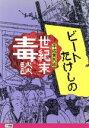 【中古】 ビートたけしの世紀末毒談 平成黄表紙 /北野武【著】 【中古】afb