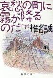 【中古】 哀愁の町に霧が降るのだ(下巻) 新潮文庫/椎名誠【著】 【中古】afb