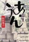 【中古】 あ・うん 新潮文庫/向田邦子【著】 【中古】afb