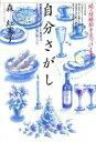 ブックオフオンライン楽天市場店で買える「【中古】 自分さがし 続・結婚相手見つけます! /森紅実子【著】 【中古】afb」の画像です。価格は198円になります。