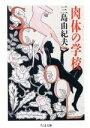 【中古】 肉体の学校 ちくま文庫/三島由紀夫【著】 【中古】afb