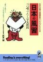 ブックオフオンライン楽天市場店で買える「【中古】 日本の風習 つい喋りたくなる謎話 年中行事や冠婚葬祭のいわれがわかる本 青春BEST文庫/武光誠【著】 【中古】afb」の画像です。価格は110円になります。
