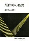 【中古】 光計測の基礎 /藤村貞夫【編著】 【中古】afb