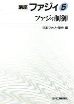 【中古】 ファジィ制御 講座 ファジィ5/日本ファジィ学会【編】 【中古】afb