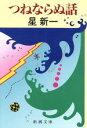 【中古】 つねならぬ話 新潮文庫/星新一(著者) 【中古】afb