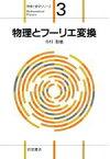 【中古】 物理とフーリエ変換 物理と数学シリーズ3/今村勤(著者) 【中古】afb