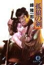 ブックオフオンライン楽天市場店で買える「【中古】 孤狼の剣 徳間文庫/峰隆一郎(著者 【中古】afb」の画像です。価格は110円になります。