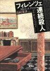 【中古】 フィレンツェ連続殺人 /島村菜津(著者),マリオスペッツィ(著者) 【中古】afb