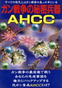 【中古】 ガン戦争の秘密兵器AHCC /北広美(著者) 【中古】afb