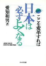 【中古】 ここを変革すれば日本は必ずよくなる /愛知和男(著者) 【中古】afb
