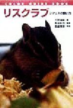 【中古】 リスクラブ シマリスの飼い方 カラー・ガイド・ブック/大野瑞絵(著者),長坂拓也(その...