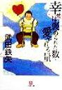 【中古】 幸せは褒められた数・愛される量 小学館文庫/武田鉄矢(著者) 【中古】afb
