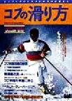 【中古】 トップ・デモンストレーターが教えるコブの滑り方 上達のためのTraining BIBLE ADVANCED BOOK/鈴木辰夫【監修】,スキーグラフィッ 【中古】afb