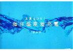 【中古】 未来をひらく海洋温度差発電 /上原春男【著】 【中古】afb