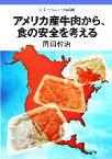 【中古】 アメリカ産牛肉から、食の安全を考える 岩波ブックレット/岡田幹治【著】 【中古】afb