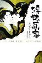 【中古】 浮世の画家 ハヤカワepi文庫/カズオイシグロ【著】,飛田茂雄【訳】 【中古】afb