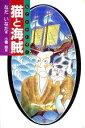 【中古】 猫と海賊 /なだいなだ(著者),小幡堅(その他) 【中古】afb - ブックオフオンライン楽天市場店