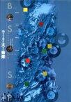 【中古】 小さな人々の大きな音楽 小国の音楽文化と音楽産業 /ロジャーウォリス(著者),クリステルマルム(著者),岩村沢也(訳者),大西貢司(訳者),保坂幸正(訳者),石川洋明(訳者), 【中古】afb