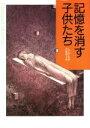 【中古】 記憶を消す子供たち /レノアテア(著者),吉田利子(訳者) 【中古】afb