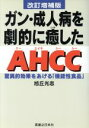 【中古】 ガン・成人病を劇的に癒したAHCC 驚異的効果をあげる「機能性食品」 /旭丘光志(著者) 【中古】afb