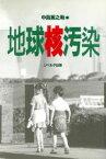 【中古】 地球核汚染 /中島篤之助(編者) 【中古】afb