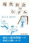【中古】 現代社会のひずみ /中嶋明勲(著者) 【中古】afb