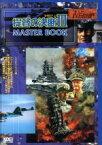 【中古】 提督の決断III マスターブック WWIIゲーム マスターシリーズ/シブサワコウ(編者) 【中古】afb