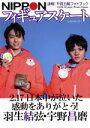 【中古】 NIPPONフィギュアスケート 速報!平昌五輪フォトブック G−MOOK/ロングランドジェ ...