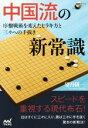【中古】 中国流の新常識 序盤戦術を変えたヒラキ方と三々への手抜き 囲...