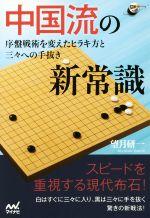 【中古】 中国流の新常識 序盤戦術を変えたヒラキ方と三々への手抜き 囲碁人ブックス/望月研一(著者) 【中古】afb